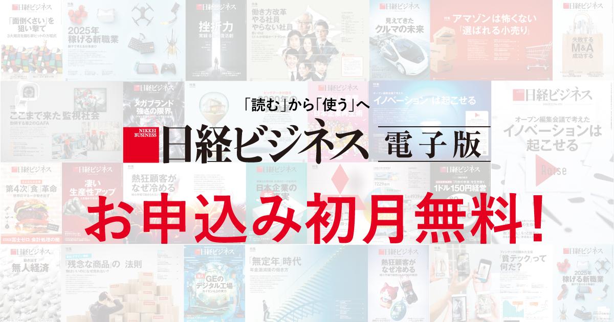 ご購読の申し込み:日経ビジネス・日経ビジネス電子版